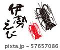伊勢えび 筆文字 57657086