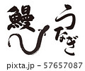 うなぎ 筆文字 57657087