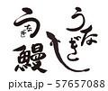 うなぎ 筆文字 57657088