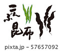 こんぶ 筆文字 57657092