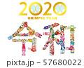 年賀状素材 2020 令和とオリンピック 年号入り 57680022