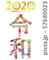 年賀状素材 2020 令和とオリンピック 年号入り 57680023