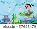 浦島太郎 57695479
