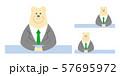 シロクマ面接官のイラストイメージ 57695972