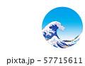 葛飾北斎イメージ神奈川沖浪裏明るいバージョン丸右 57715611