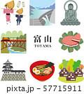 富山 観光 旅行 57715911