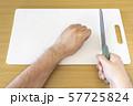 まな板と包丁を使用している男性のイメージ 57725824