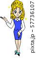 ご案内する姫系OL 57736107
