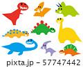 かわいい恐竜 イラストセット 57747442