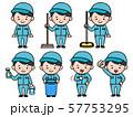 清掃員 男性 57753295
