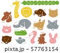 手描き風の動物の顔イラストセット 57763154