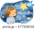流れ星を見上げる女の子 57769638