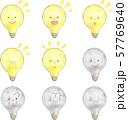 電球 セット素材 57769640