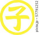 印鑑 子 年賀状2020 ねずみ年 丸 黄色 57791252