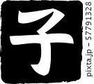 印鑑 子 年賀状2020 ねずみ年 四角 黒 57791328