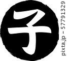 印鑑 子 年賀状2020 ねずみ年 丸 黒 57791329