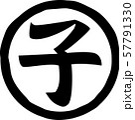 印鑑 子 年賀状2020 ねずみ年 丸 黒 57791330