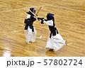 剣道 57802724