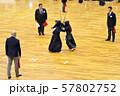 剣道 57802752