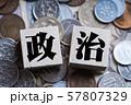 政治・日本円 57807329