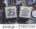 お金・日本円 57807330