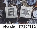 日本・日本円 57807332