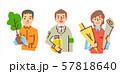 いろいろな仕事の男性3人 セット 57818640