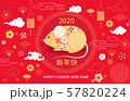 2020 Chinese New Year greeting banner. 57820224