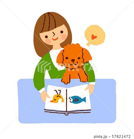 読書をする女の子とプードル 57821472