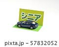 シニア運転イメージ 57832052