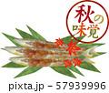 秋刀魚:さんま 秋 秋の味覚 食べ物 水彩 魚 焼き魚 料理 スタンプフレーム 紅葉 57939996