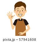 エプロン三角巾ポロシャツの男性ベージュ色黒色 57941608