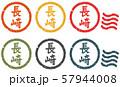 長崎 押印セット 57944008
