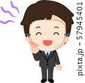 笑顔の仮面を被ったスーツの男性 57945401