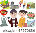 富山 観光 旅行 57970830