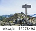 中岳山頂と槍ヶ岳 57978498