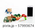 スーパー 買い物 野菜 生鮮食品 食料品 57993674