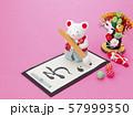 干支 子年(書初め) 57999350