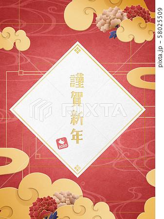年賀素材-2020年-ひし型-和紙-雲-和柄-中華風-牡丹 58025509