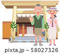 シニア旅行 伊勢神宮 58027326
