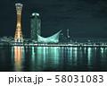 神戸メリケンパーク 58031083