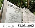 旧神戸居留地十五番館の解説ボード 58031092