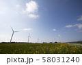 風車 空 雲 58031240