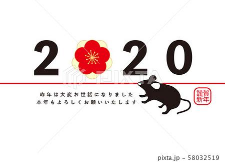 2020年賀状 58032519