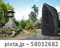 山崎合戦の地 58032682