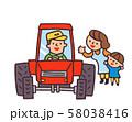 トラクターと家族 58038416