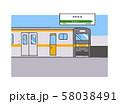 ホームに停車中の電車 58038491