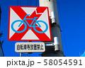 自転車等放置禁止の交通標識 58054591