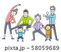 イラスト素材:運動、スポーツ、体操をする家族、人々 58059689