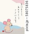 年賀状デザイン子年 58075836
